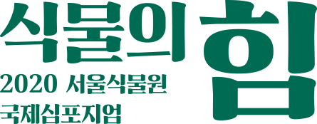 International Symposium for Seoul Botanic Park